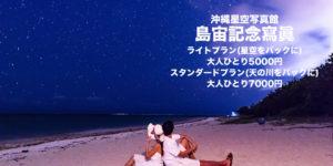 沖縄星空写真館島宙記念寫眞ライトプラン(星空をバックに)大人ひとり5000円スタンダードプラン(天の川をバックに) 大人ひとり7000円
