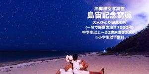 沖縄星空写真館「島宙記念寫眞」大人ひとり5000円〜