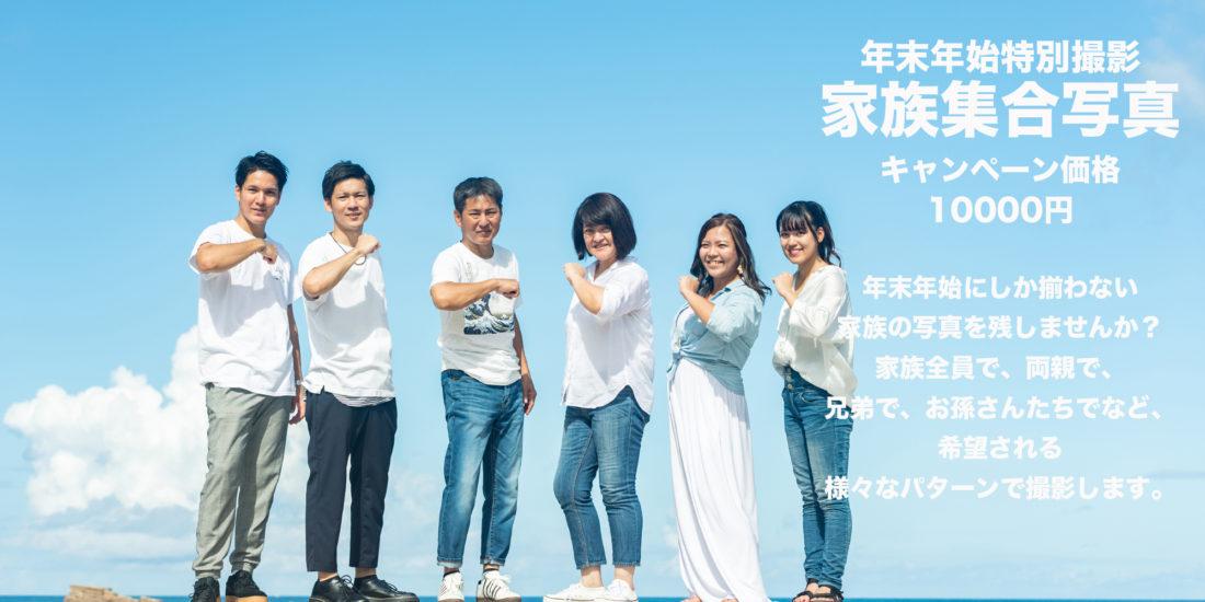 年末年始特別キャンペーン(沖縄限定)家族集合写真10000円