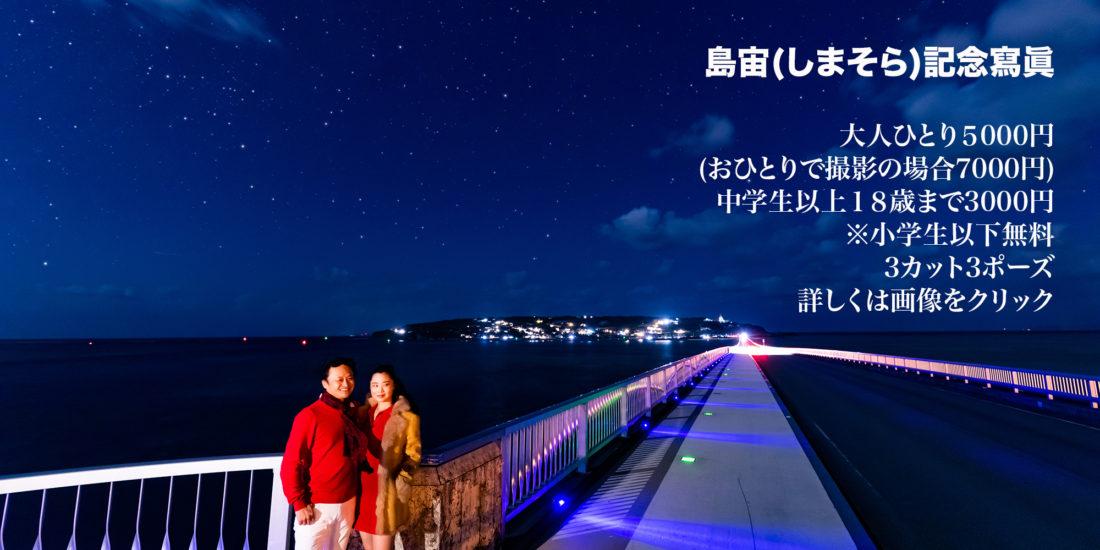 沖縄星空写真館ポルコフォトグラフ島宙記念寫眞